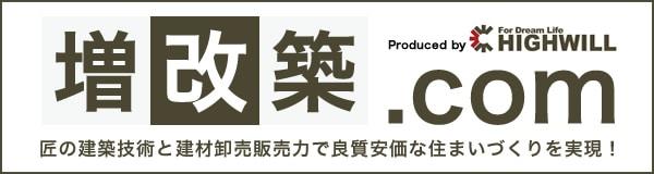 木造戸建て専門フルリフォーム・リノベーションサイト『増改築.com』
