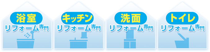 浴室リフォーム専門・キッチンリフォーム専門・洗面リフォーム専門・トイレリフォーム専門