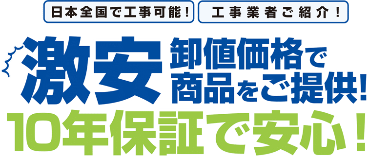 日本全国で工事可能!工事業者ご紹介 激安卸値価格で商品をご提供 5年保証で安心