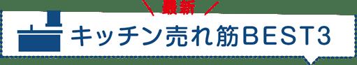 最新キッチン売れ筋BEST3