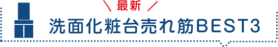 最新洗面化粧台売れ筋BEST3