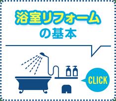 浴室リフォームの基本