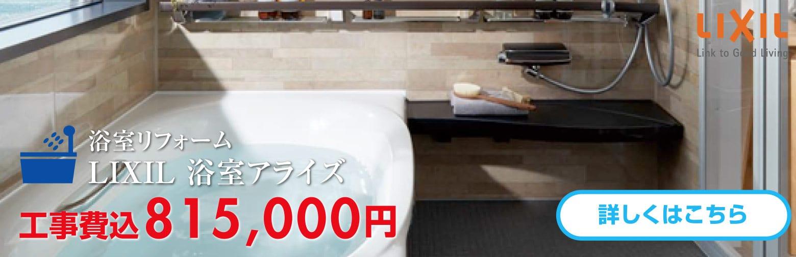 浴室リフォーム LIXIL 浴室アライズ 工事費込815,000円