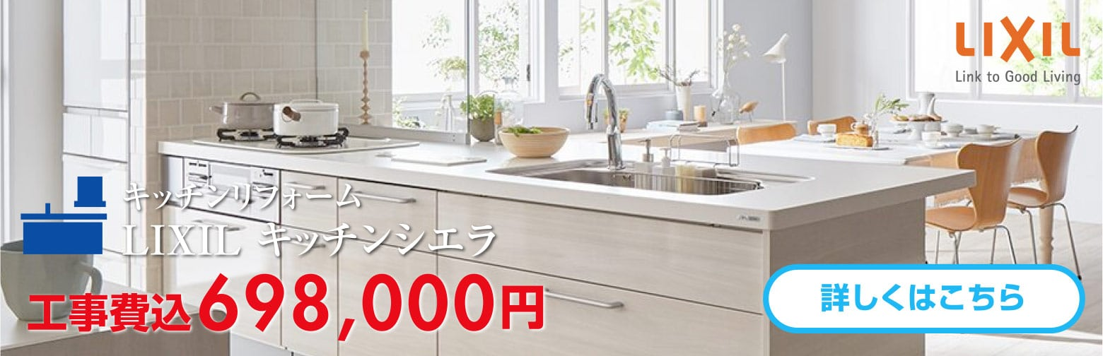 キッチンリフォーム LIXIL キッチンシエラ 工事費込698,000円