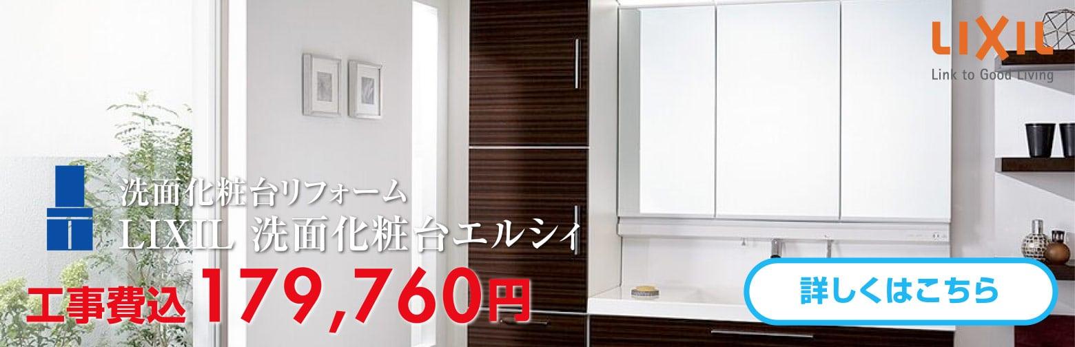 洗面化粧台リフォーム LIXIL 洗面化粧台エルシィ 工事費込179,760円