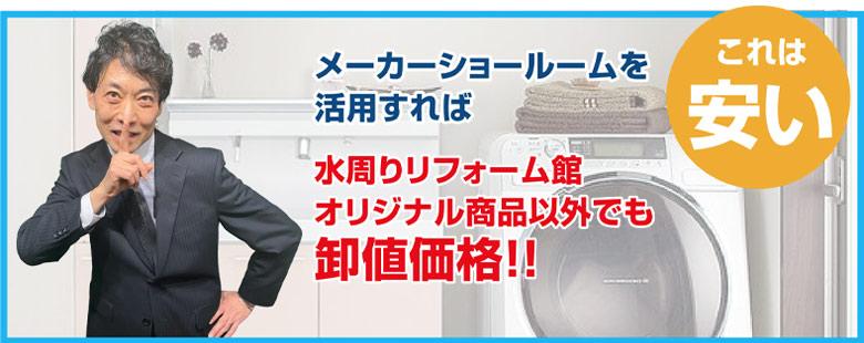 メーカーショールームを活用すれば水周りリフォーム館オリジナル商品以外でも卸値価格!!