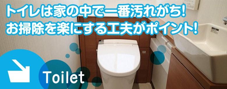 トイレは家の中で一番汚れがち!お掃除を楽にする工夫がポイント!