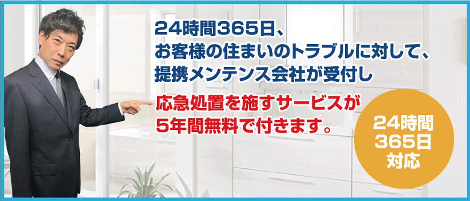 24時間365日、お客様の住まいのトラブルに対して、提携メンテンス会社が受付し応急処置を施すサービスが10年間無料で付きます。