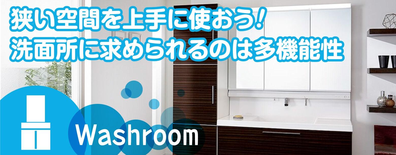 狭い空間を上手に使おう!洗面所に求められるのは多機能性