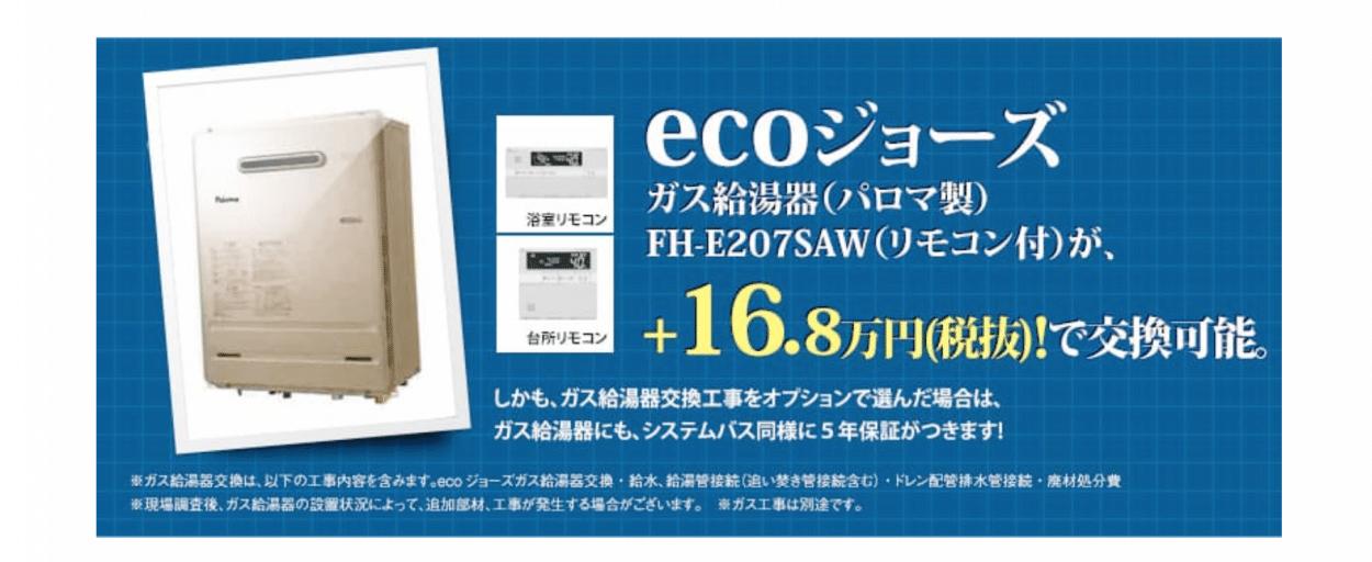 リクシルアライズ浴室お風呂リフォームが激安格安!ecoジョーズもお値打ち価格で交換可能