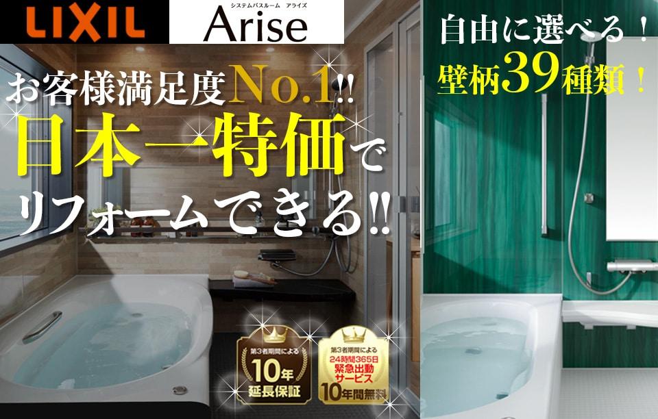 水周りリフォーム館なら、お客様満足度NO.1!LIXILアライズを日本一特価でリフォームできる!!