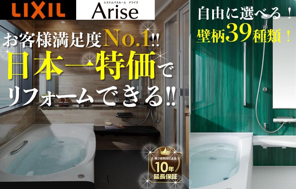 LIXILの浴室Arise(アライズ)