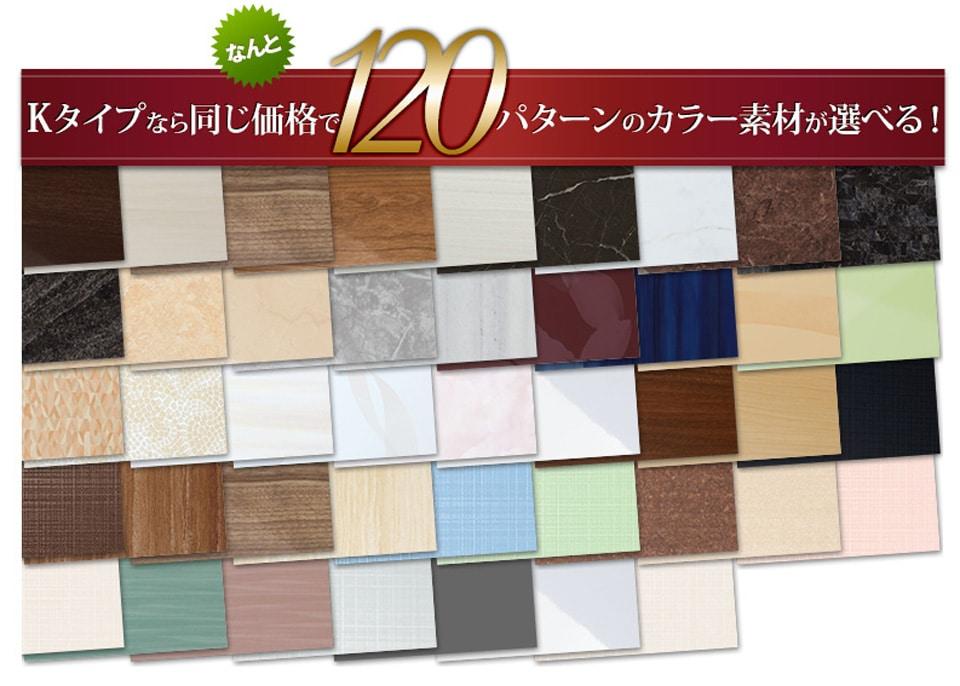LIXILArise浴室アライズを激安格安で浴室リフォーム!Kタイプなら同じ価格で120通りのカラー素材が選べる!