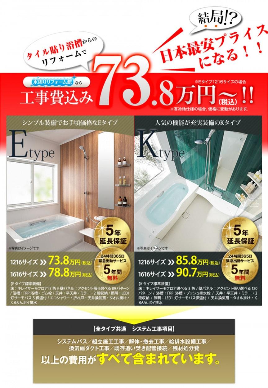 水周りリフォーム館なら、タイル張り浴槽からのリフォームで、LIXILアライズが工事費込み73.8万円~。日本最安プライスになる!!