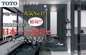 TOTO浴室ユニットバスさざな(サザナ)が卸値価格