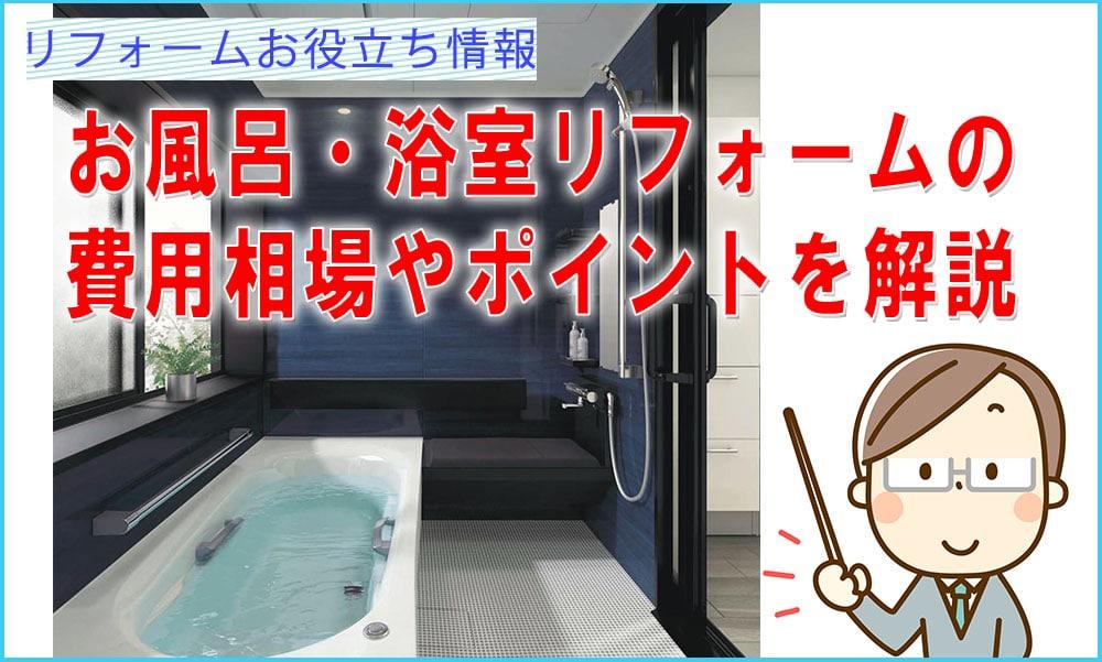 お風呂・浴室リフォームの費用相場やポイントを解説バナー