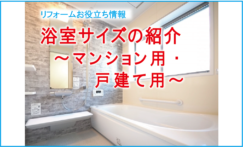 浴室サイズの紹介~マンション用・戸建て用