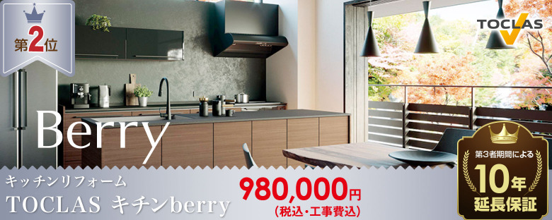 TOCLAS Berry(ベリー)