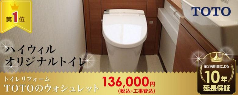 TOTO ハイウィルオリジナルトイレ
