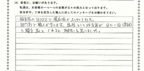 リフォパーク新潟お客様の声vol.3