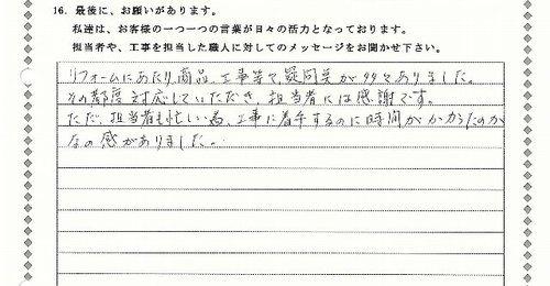 リフォパーク新潟お客様の声vol.2