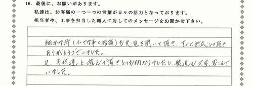 リフォパーク新潟お客様の声vol.1
