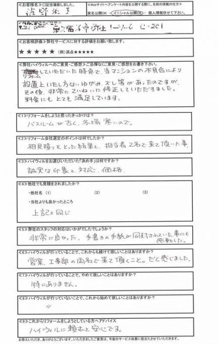 東久留米市S様邸(ユニットバス&洗面化粧台交換工事)