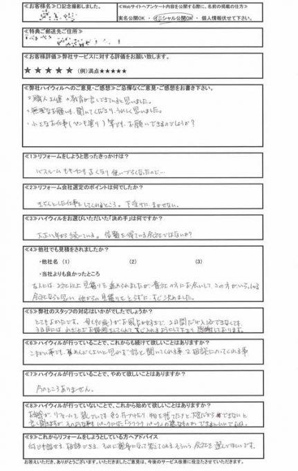 杉並区S様邸(キッチン&ユニットバス交換工事)