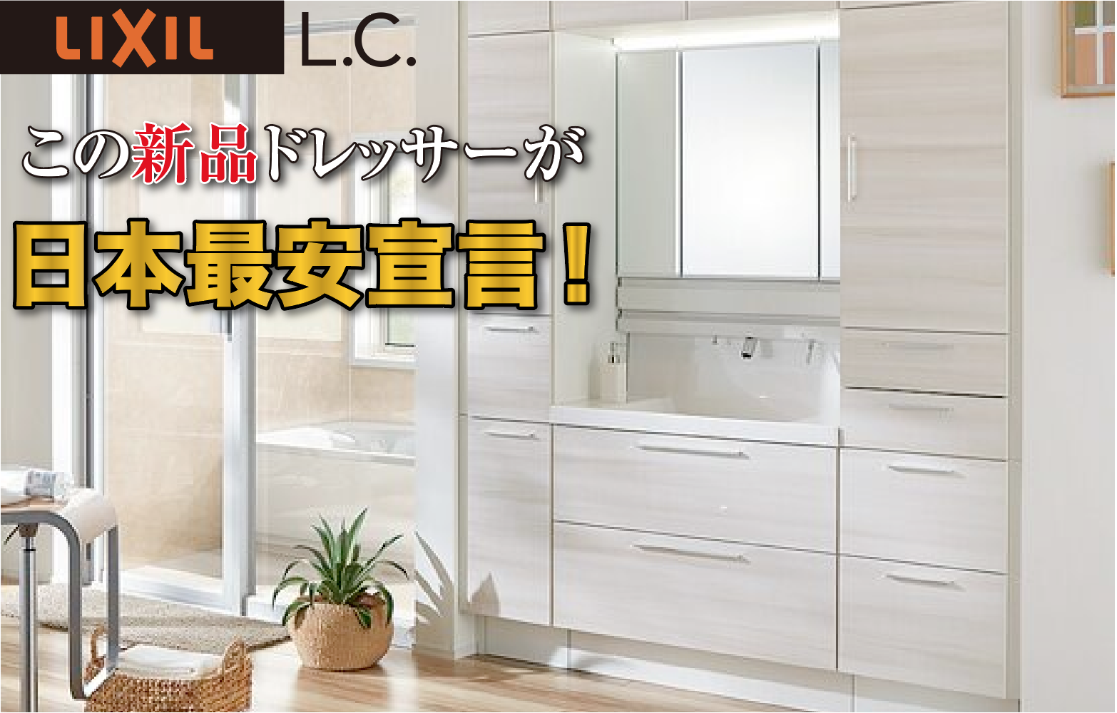 LIXIL洗面化粧台L.C.(エルシー)