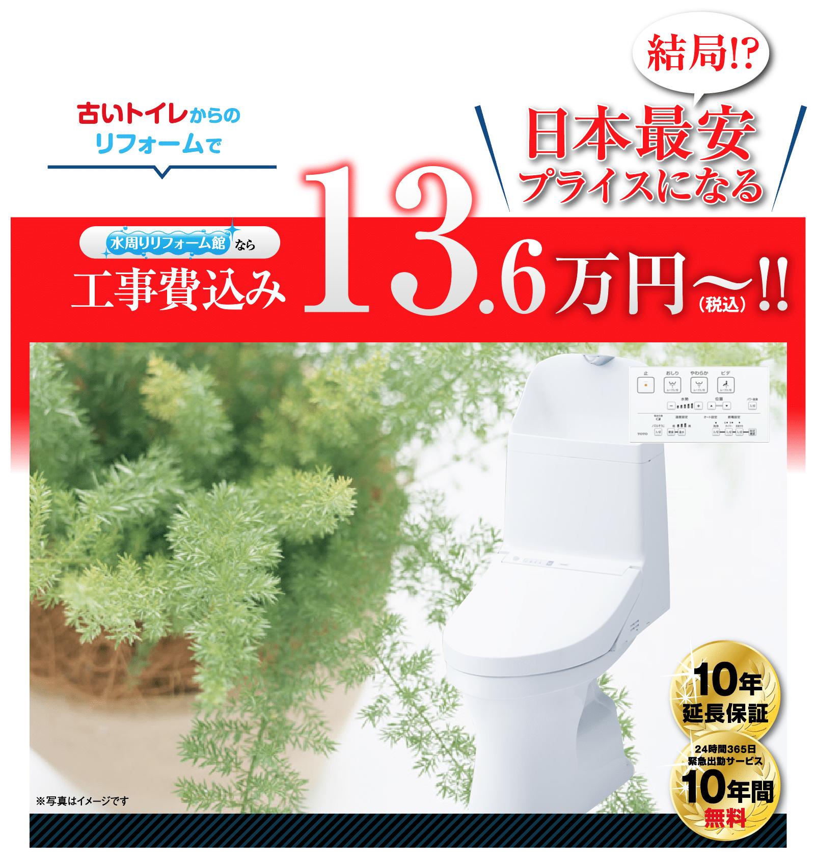 TOTOウォシュレットが工事費込みで13.6万円
