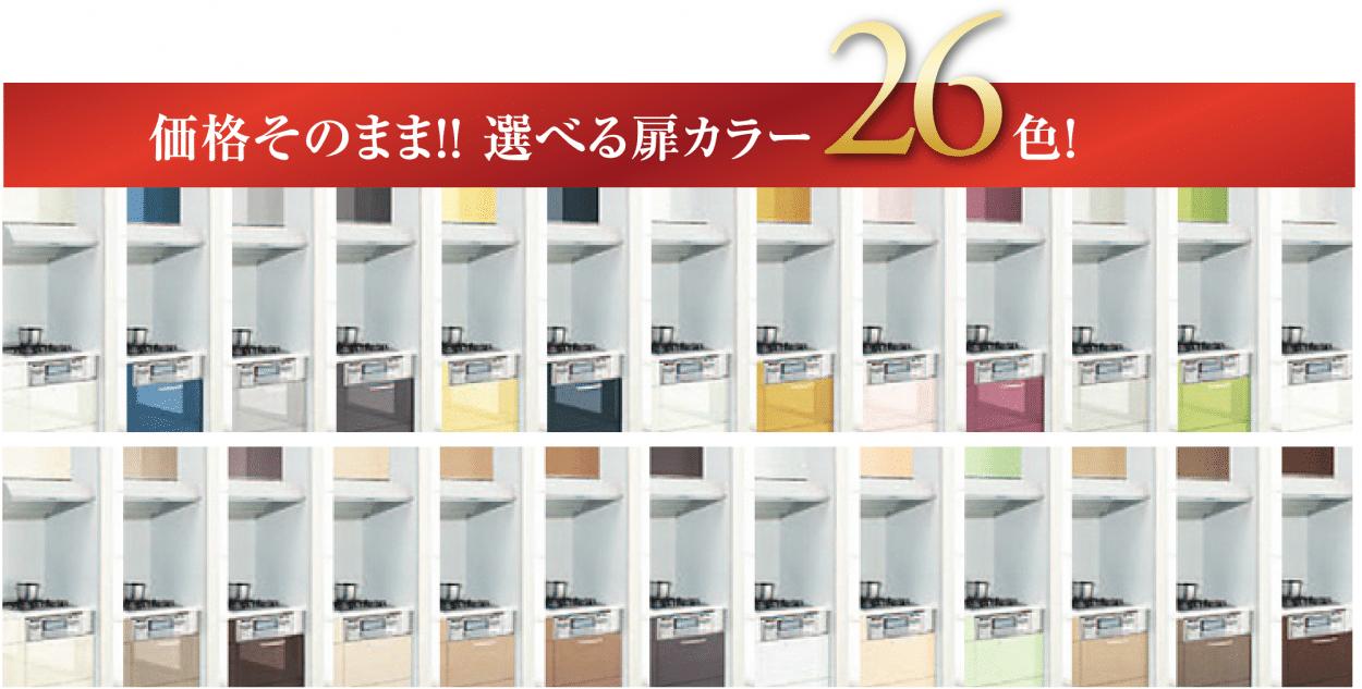 トクラス のベリーは扉カラーが26色から選べる