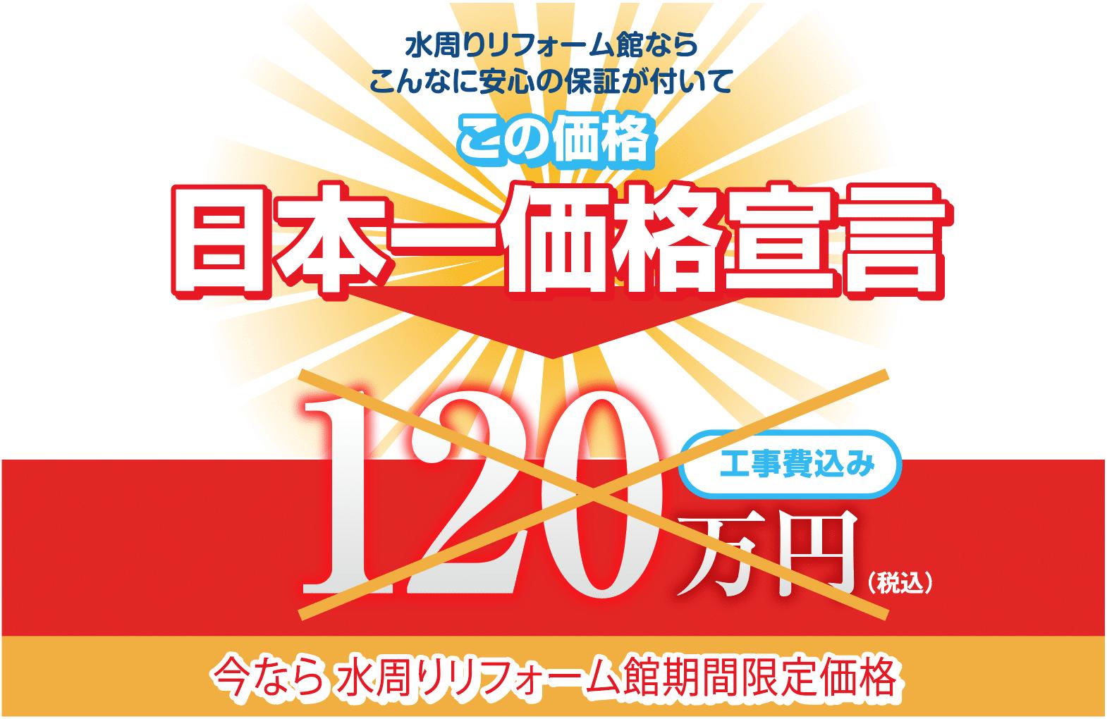 水周りリフォーム館日本一価格宣言