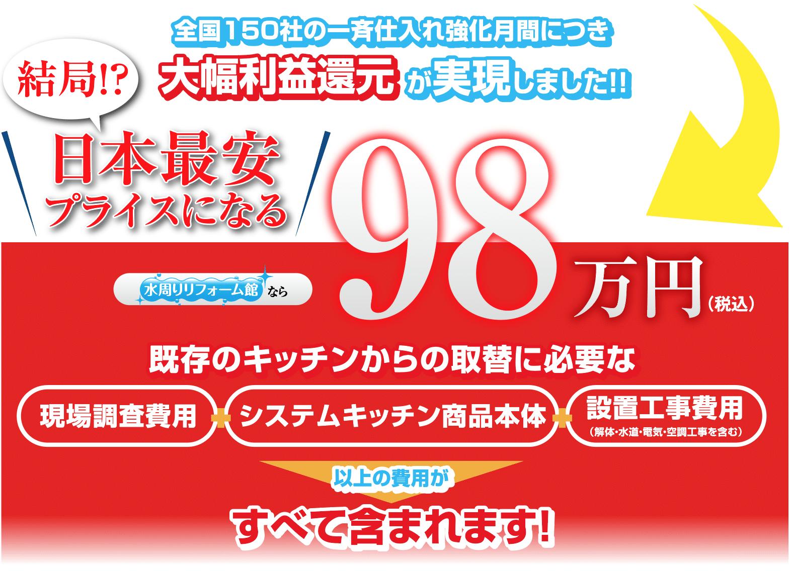 水周りリフォーム館期間限定価格で日本最安値
