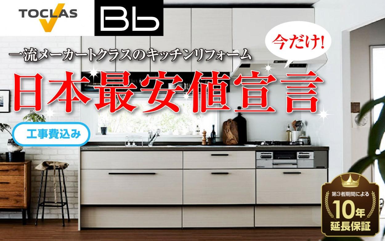 トクラスキッチンBb(ビービー)が日本最安値宣言