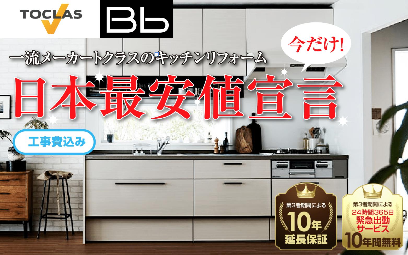 水周りリフォーム館なら一流メーカートクラスキッチンBb(ビービー)が日本最安値宣言。工事費込み!