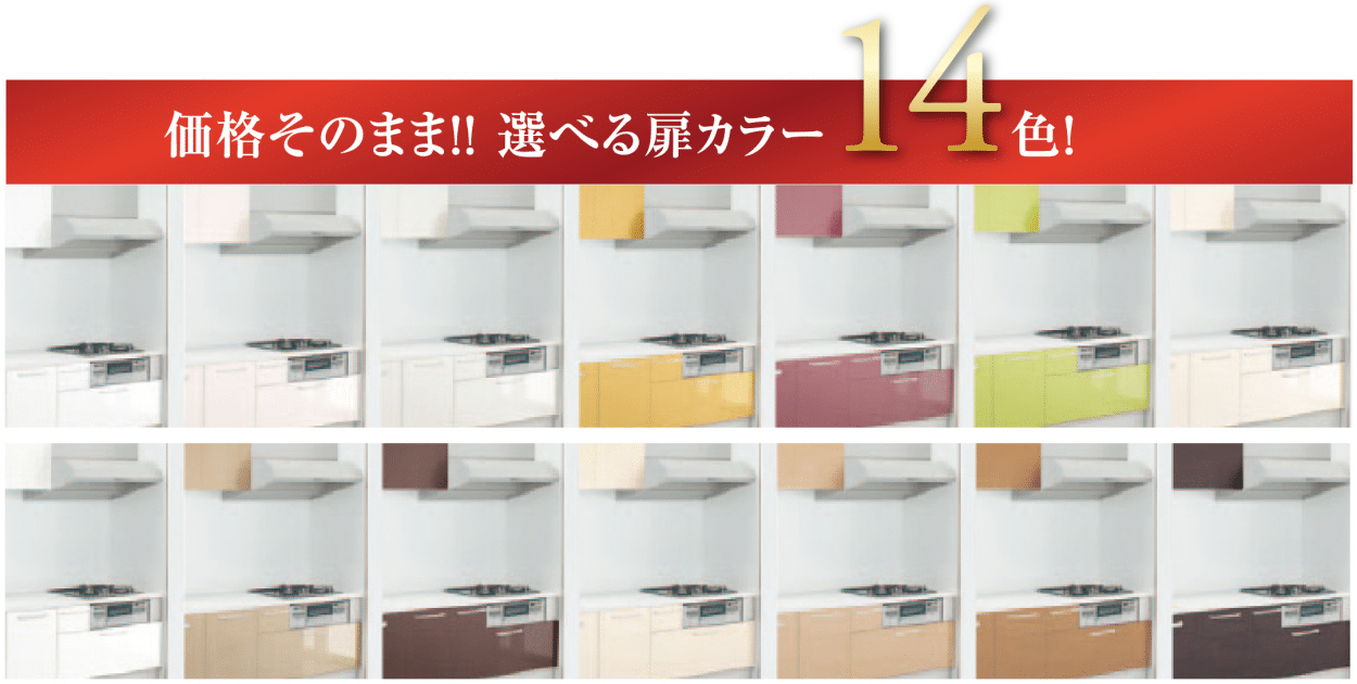 価格そのまま!TOCLASキッチンBb(ビービー)の扉カラーは14色から自由に選べる