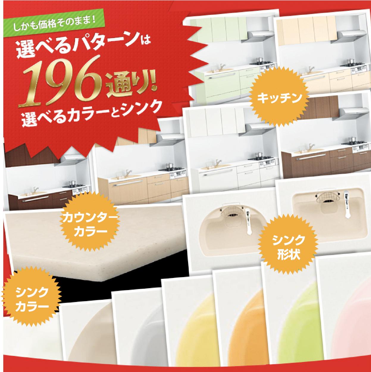 TOCLASのキッチンは196種類のカラーを選べる