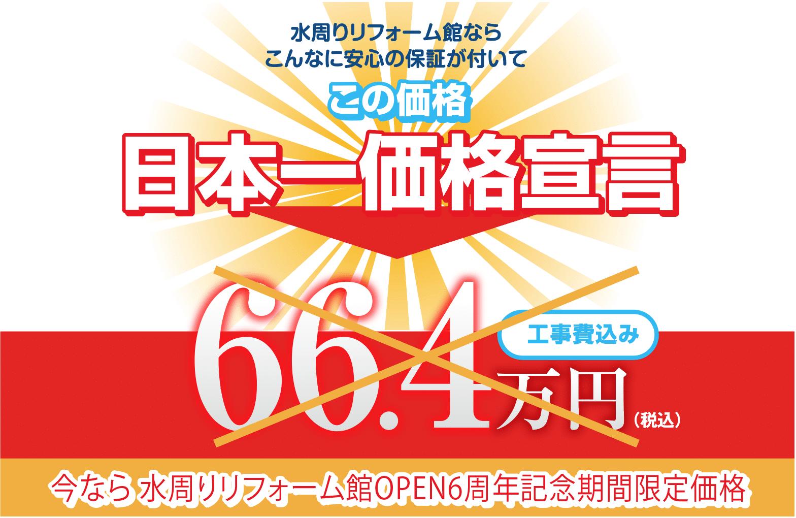 TOCLASキッチンが日本一価格宣言