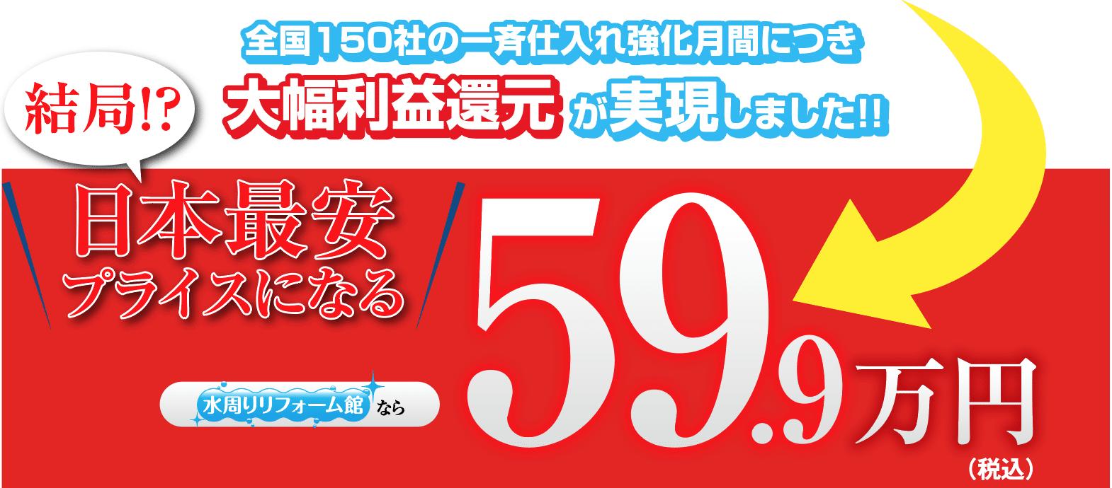 全国150社の一斉仕入れ強化月間につき、大幅利益還元が実現しました!水周りリフォーム館なら、TOCLASキッチンBbが59.9万円~。結局日本最安プライスになる!