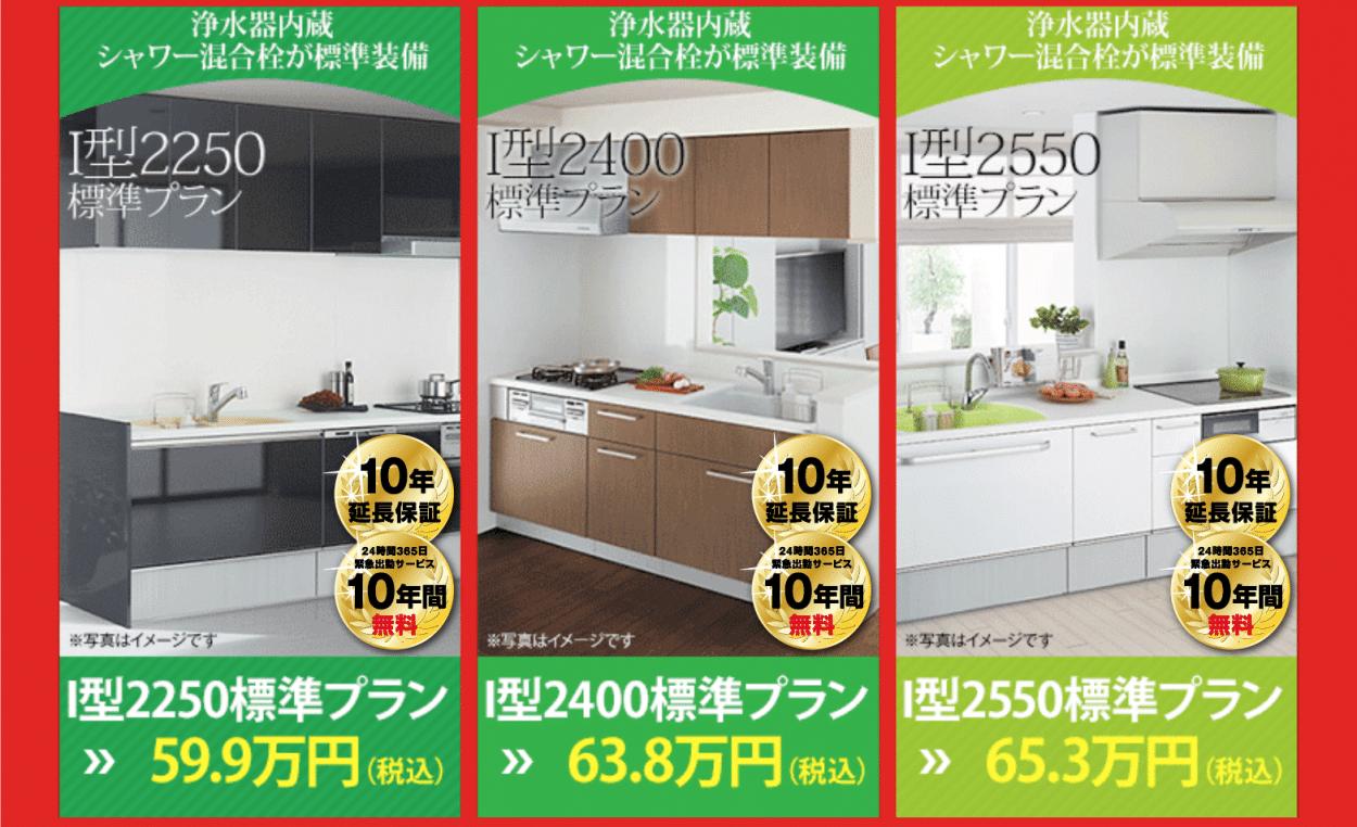 TOCLASキッチンBb I型2250標準プランが59.9万円~。I型2400標準プランが63.8万円~。I型2550標準プランが65.3万円~。