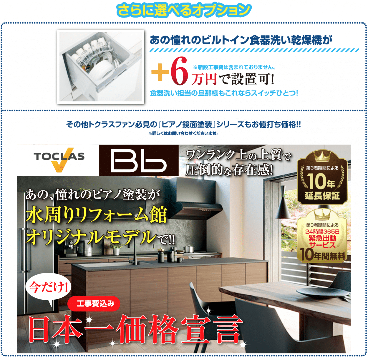 更に選べるオプション!TOCLASキッチンのオプションビルトイン食器洗浄乾燥機がプラス6万円で設置可能!