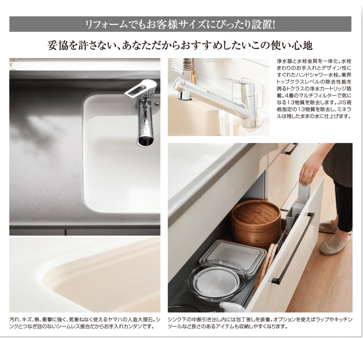 TOCLASキッチンBbの清潔便利機能