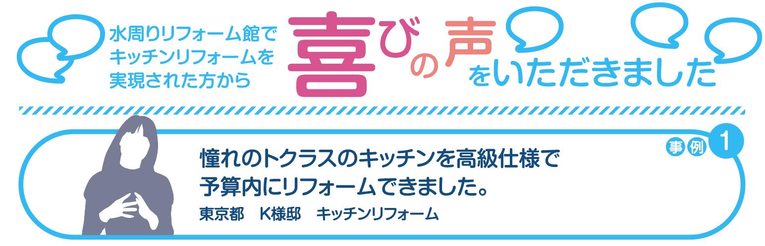 東京都のお客様でキッチンリフォームをTOCLASキッチンで行った方の声