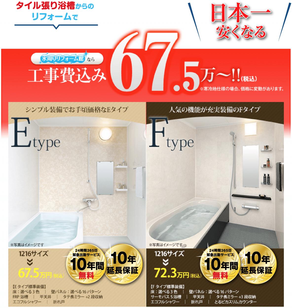 LIXILのマンション浴室RENOBIOが工事費込みで67.5万円
