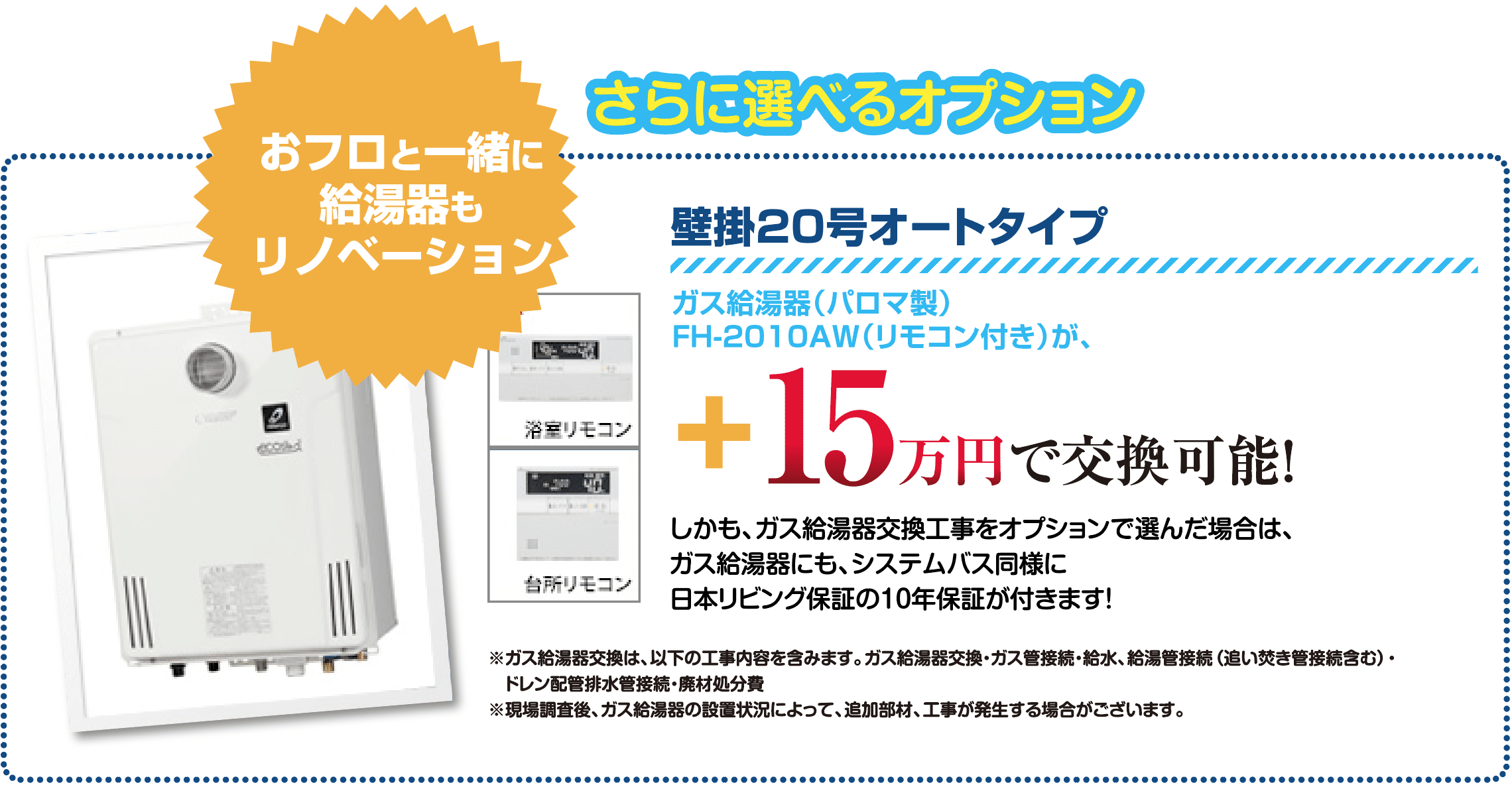 さらに選べるオプションガス給湯器20号が15万円