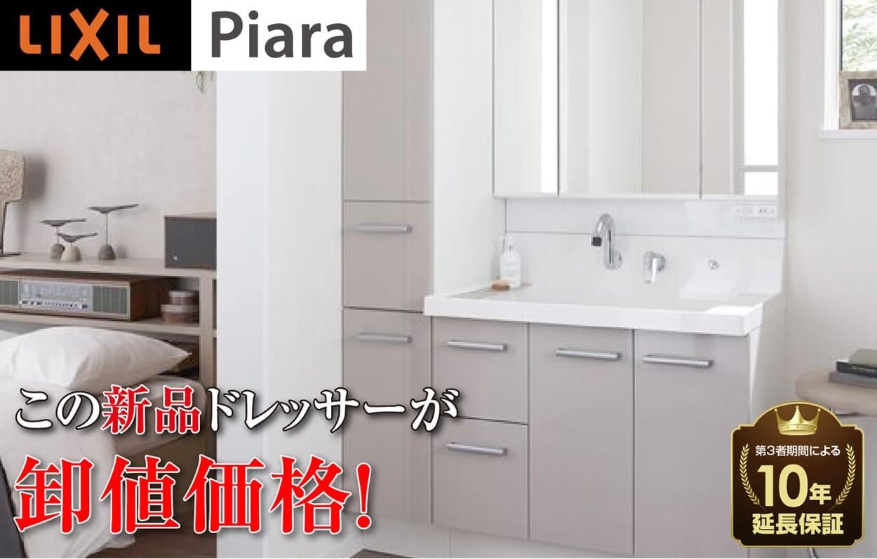 LIXIL洗面化粧台Piaraピアラが卸値価格でご提供可能