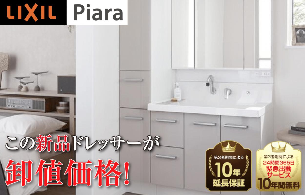水周りリフォーム館なら、LIXIL洗面化粧台Piaraピアラが卸値価格でご提供可能
