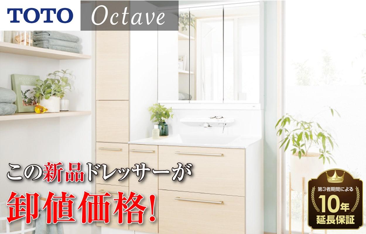 TOTO洗面化粧台Octaveオクターブが卸値価格で可能
