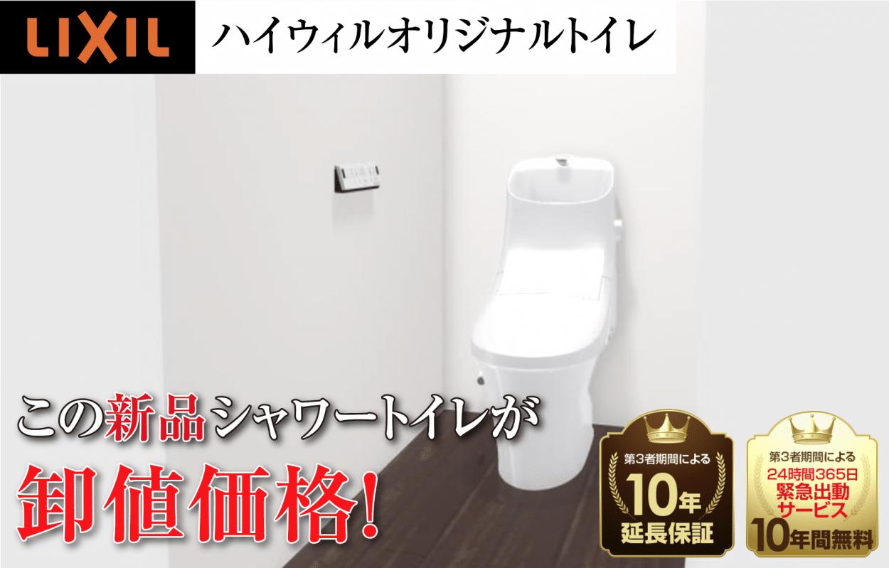 LIXILのハイウィル オリジナルトイレはお客様の声から生まれた激安トイレです。この新品シャワートイレが卸売価格!