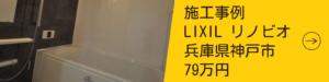 水周り施工事例バナー_リノビオ兵庫県神戸市79万円